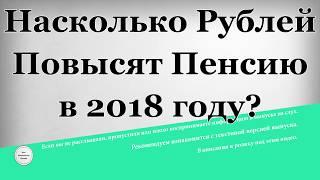 Арнольд Красницкий: Бюджет России на 2018 год, какие цифры в нем заложены и что нас ждет?  (1 часть)