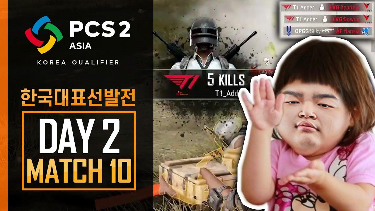라베가 잡으러 갈 짜람????|DAY2 MATCH10 H/L|PCS2 ASIA 한국 대표 선발전