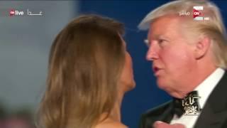 كل يوم: احتفالية تنصيب دونالد ترامب رئيساً للولايات المتحدة الأمريكية