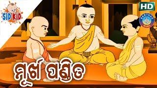 Murkha ohne(ଆଈ ମା କାହାଣୀ ସିରିଜ୍) aaim die Kahani Serie | Cartoon-Film