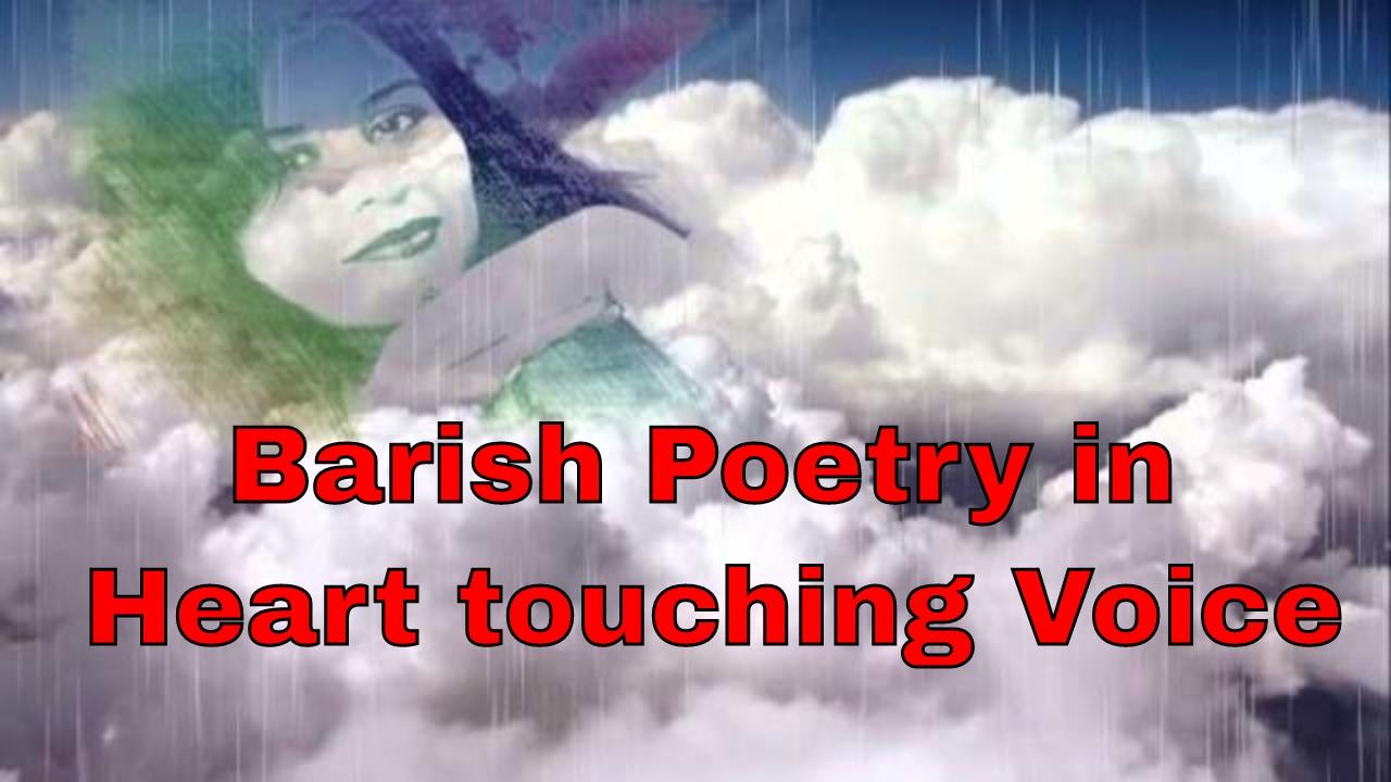 Barish sawaan rain barsaat urdu hindi poetry asmaa chaudhry barish sawaan rain barsaat urdu hindi poetry asmaa chaudhry thecheapjerseys Gallery