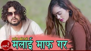"Pramod Kharel New Song ""Malai Maaf Gara"" 