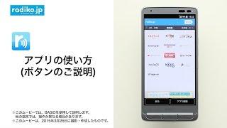 【radiko jp】アプリの使い方(ボタンのご説明)