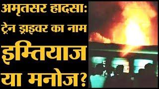 क्या Amritsar Train Accident के दिन गाड़ी चला रहा Driver Muslim था?।Loco Pilot