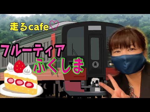 第11話【走るカフェ!フルーティアふくしま】スィーツを大満喫できる電車に乗りました