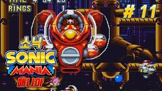 소닉 매니아 - 고전 클래식 소닉이 돌아왔다! - 11화 메탈릭 매드니스 존 (Sonic Mania / METALLIC MADNESS) [부스팅]