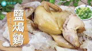 【鹽焗雞】啖啖咸香又多汁 thumbnail