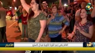 العالم ينعي زعيم الثورة الكوبية فيدال كاسترو