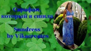 Sundress by VikaCreates. Летний сарафан(Sundress, which I sewed. Летний сарафан, который я сшила. Ткань сарафана - голубой шифон с цветами, пояс - атлас, на брет..., 2014-03-02T08:20:37.000Z)