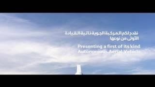 بالفيديو.. بدء التشغيل التجريبي لأول مركبة جوية ذاتية القيادة في العالم بدبي