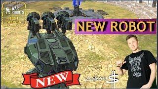 War Robots - Новый робот которого невозможно уничтожить!!!