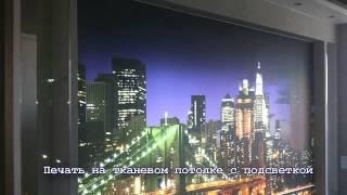 3d натяжные потолки: объёмный эффект фотопечати, фото и видео примеры