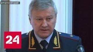 Главный полицейский Камчатки увел из бюджета 200 миллионов рублей - Россия 24