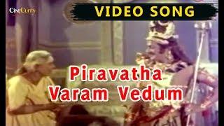 Piravatha Varam Vedum Video Song | Karaikkal Ammaiyar |Sivakumar, Srividya
