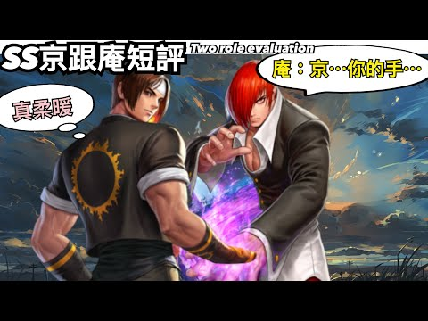 SS京與庵總評!SS KYO and IORI General comment 【KOF ALL STAR】