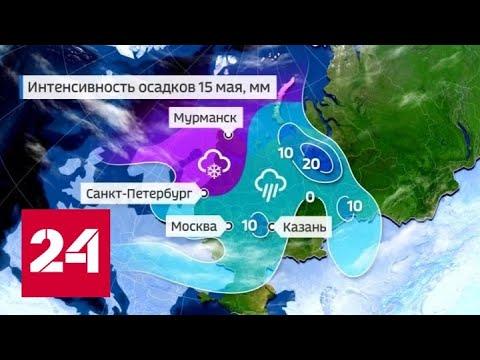 """""""Погода 24"""": майское похолодание несет ливни и метели - Россия 24"""