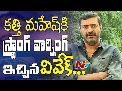 Vivek Strong Warning to Kathi Mahesh || Vivek Vs Kathi Mahesh || NTV