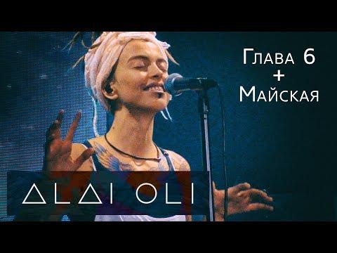ALAI OLI - Глава 6 + Майская (Дом Печати, Екатеринбург 2018)