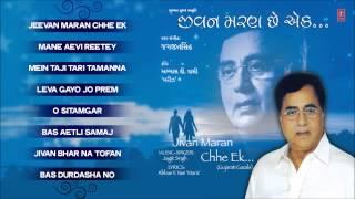 Jagjit Singh Ghazals Gujarati Nirgun Bhajan Jeevan Maran Chhec Ek [Full Audio Song Juke Box