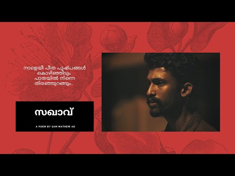 malayalam kavitha/ Sakhav poem by Sam...