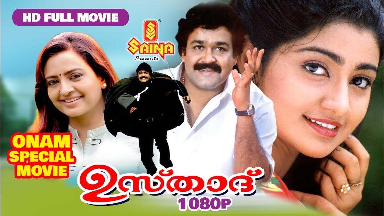 Download Ustaad Full Movie - ( HD 1080p ) | Mohanlal , Indraja , Divyaa Unni | Ranjith - Shaji Kailas