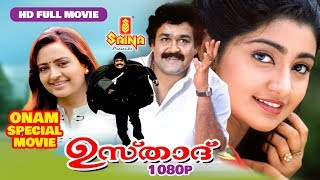Ustaad Full Movie - ( HD 1080p ) | Mohanlal , Indraja , Divyaa Unni | Ranjith - Shaji Kailas