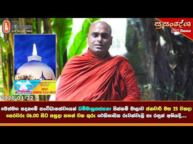 Susandesha News | 2020-01-22 | 8.30 PM | සුසංදේශ පුවත් විකාශය