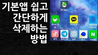 홍미노트 기본앱 삭제하는 방법 홍미노트9s 광고유튜브,…