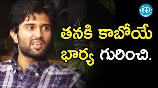 తనకి కాబోయే భార్య గురించి చెప్పిన - Vijay Devarakonda | Geetha Govindam Movie Team Interview