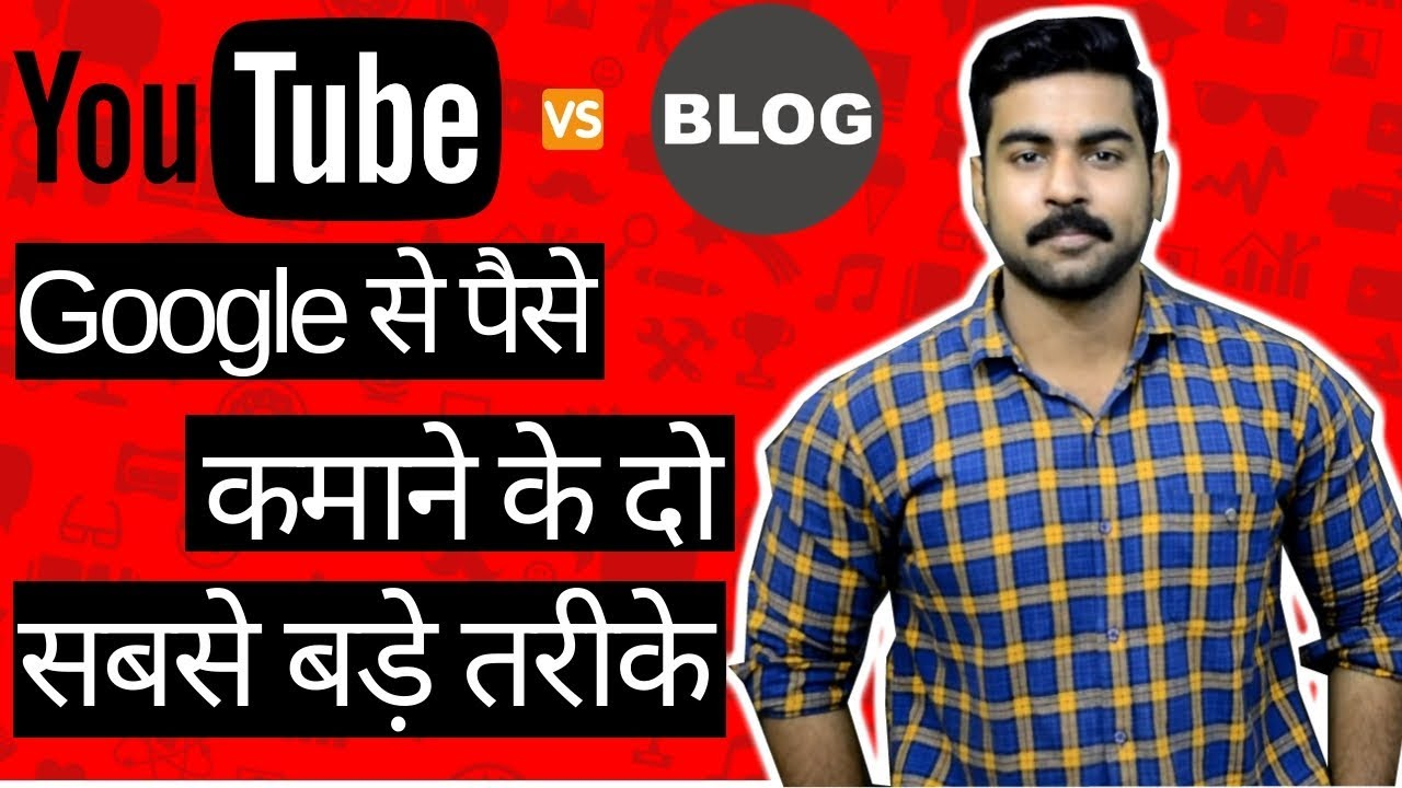 Two Ways to Make Money from Google | Youtube vs Blogging | Differences