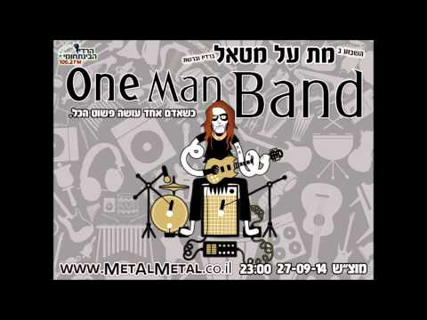 Met Al Metal - One Man Band - מת על מטאל