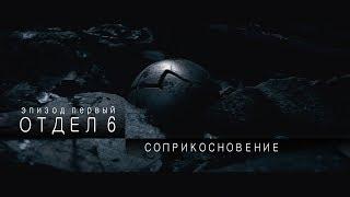 ОТДЕЛ 6: ЭПИЗОД 1 фантастический интернет сериал