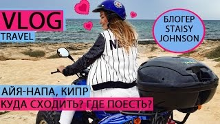 видео Айя Напа, Кипр, изучаем достопримечательности, часть #2 #615