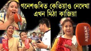 Excuse Me Papu Kalita   Ganeshguri   Road Interview   Guwahati   Part - 1
