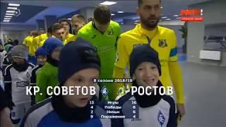 Крылья Советов Ростов 08 12 2018 ЖЕСТКИЙ МАТЧ!!!