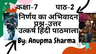 Nirnay Ka Abhivaden [निर्णय का अभिवादन] [class 7] [कक्षा 7] [Question Answer]