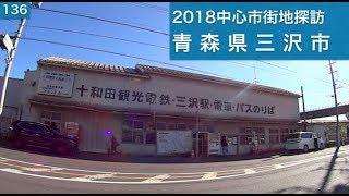 2018中心市街地探訪136・・青森県三沢市 thumbnail