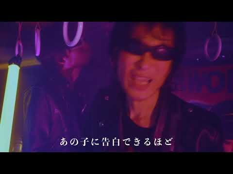 ギターウルフ『LOVE&JETT』 Music Video