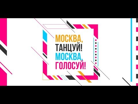 Москва, Танцуй! Москва, голосуй!
