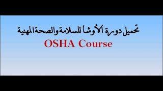 تحميل مجانى  دورة الأوشا OSHA Course لعلوم السلامة والصحة المهنية
