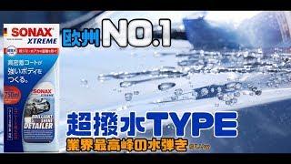 コーティングで超撥水!?【SONAX】ヨーロッパNO.1の洗車用品メーカー!