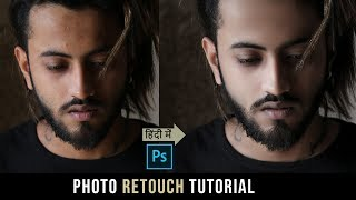 How to Reotuch Photo in Adobe Photoshop   7 Easy Steps   Raj Photo Editing