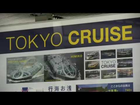 Tokyo Today 08 Boat Transportation in Tokyo
