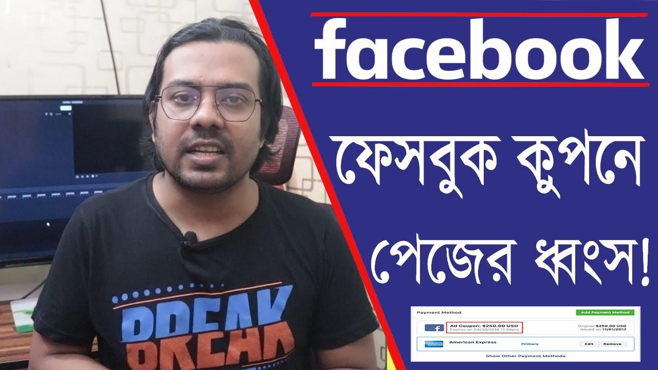 How Facebook Ads Coupon Hamper Your Business Page || ফেসবুক কুপন কিভাবে পেজের ক্ষতি করে।