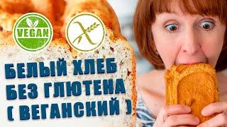 Белый хлеб без глютена рецепт безглютенового хлеба