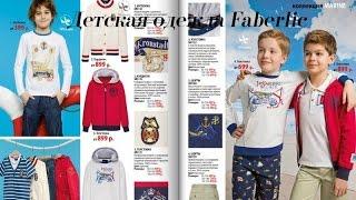 Детская одежда Faberlic.Обзор №7 (для мальчиков)