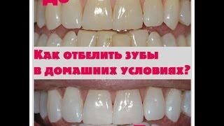 Самая последняя и безопасная методика отбеливания зубов в домашних условиях.(Как отбелить зубы в домашних условия? Смотрите это видео и вы узнаете как отбелить зубы не выходя из дома...., 2016-02-18T00:28:09.000Z)