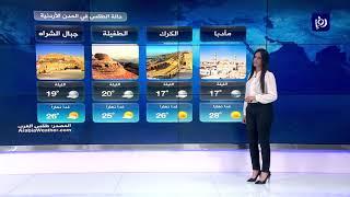 النشرة الجوية الأردنية من رؤيا 20-9-2019 | Jordan Weather