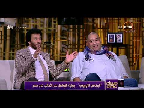 """مساء dmc - """"البرنامج الأوروبي"""" .. بوابة التواصل مع الأجانب في مصر"""