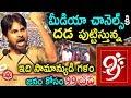 మీడియాకి దడపుట్టిస్తున్నపవన్ కళ్యాణ్ 99 టీవీ| Pawan Kalyan Janasena New Channel |#99Tv |#PawanKalyan